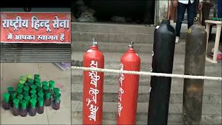राष्ट्रीय हिंदू सेना द्वारा निशुल्क दिया जा रहा है ऑक्सीजन सिलेंडर और लहसुन का तेल