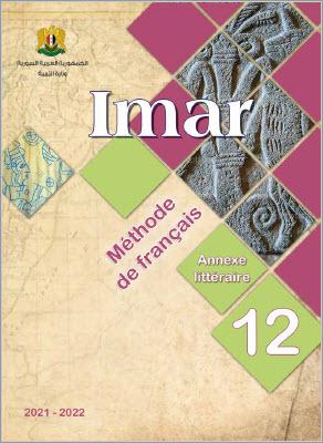 كتاب الفرنسي أدبي بكالوريا سوريا 2021 - 2022 pdf برابط مباشر، الملحق الفرنسي للصف الثالث الثانوي القسم الأدبي سوريا 2020 - 2021 - 2022