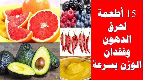 أحسن 15 من الأطعمة التي تحرق الدهون لفقدان الوزن بسرعة