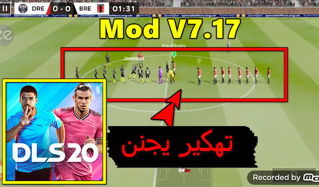 تهكير Dream League Soccer 2020