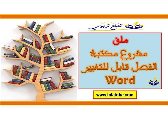 ملف مشروع مكتبة الفصل قابل للتغيير Word