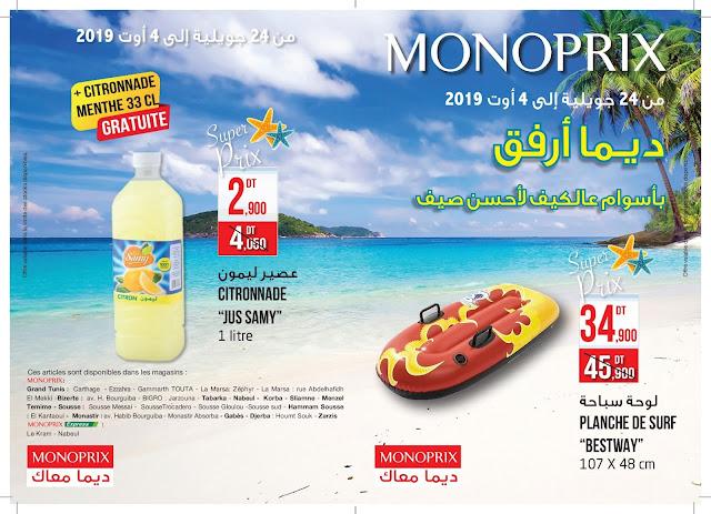 catalogue monoprix tunisie juillet aout ete 2019
