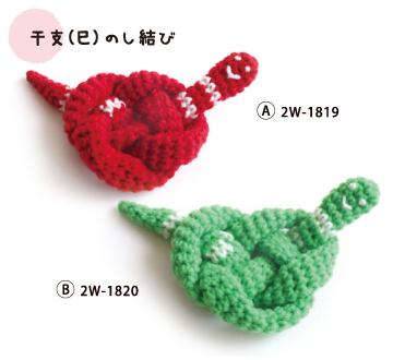 Patron Crochet Serpiente-Nudo Amigurimi