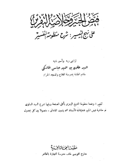 الكتاب فيض الخبير وخلاصة التقرير لمحمد ياسين بن عيسى الفاداني