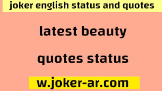 New Beauty Status in 2021, Beauty Quotes and Sayings - joker english