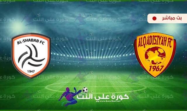 موعد مباراة القادسية والشباب بث مباشر بتاريخ 06-12-2020 الدوري السعودي