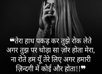 Hurt Sad Status Hindi
