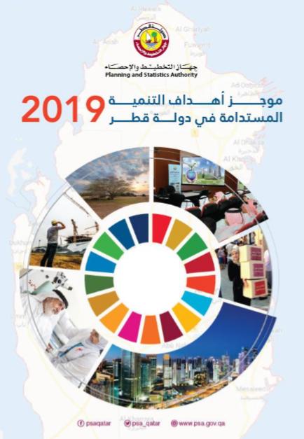 تقرير أهداف التنمية المستدامة لدولة قطر 2019.. للتحميل