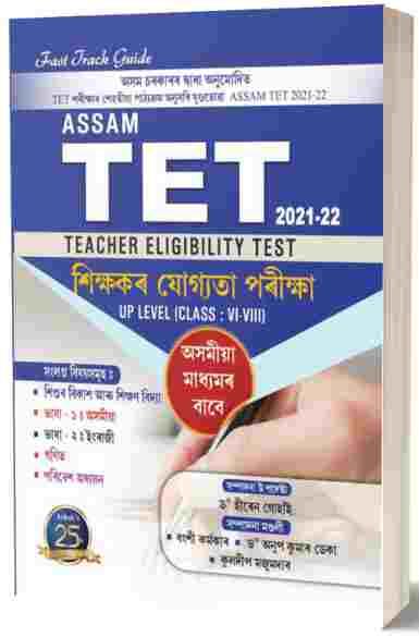 Assam TET 2021-22 Upper Primary (Class 6-8) Science Assamese By Ashok Publication
