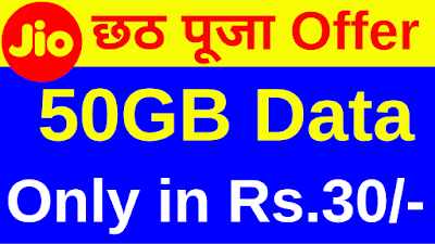 Jio free data offer November 2019