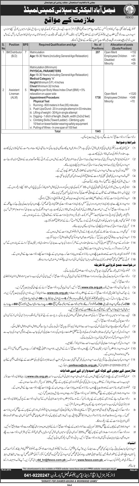 FESCO Jobs 2019 CTS Application Form Download Latest Advertisement