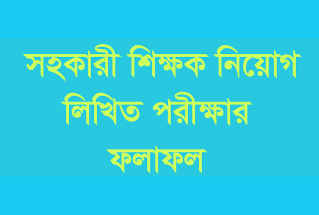 Primary Assistant Teacher Jobs  Exam Result 2020