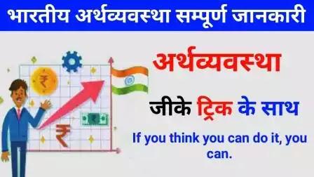Indian Economy | भारतीय अर्थव्यवस्था - Gk Trick