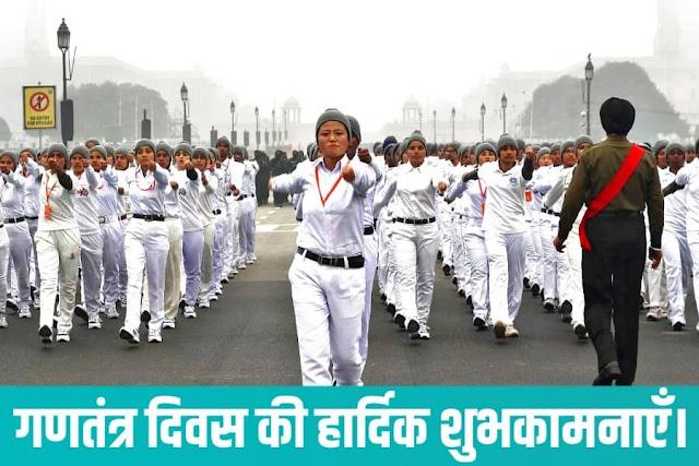 गणतंत्र दिवस की हार्दिक शुभकामनाएं फोटो