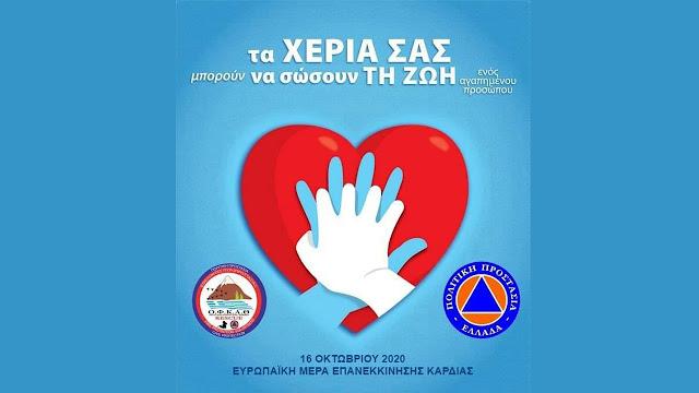 16 Οκτωβρίου:  Παγκόσμια Ημέρα Επανεκκίνησης Καρδιάς