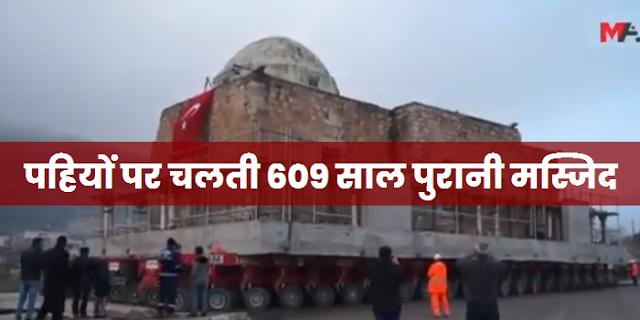 वीडियो देखिए, पहियों पर चलती 609 साल पुरानी मस्जिद   Hasankeyf Mosque on wheel