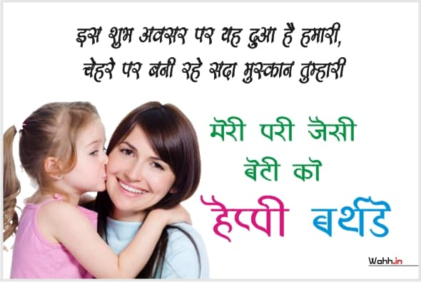 Special Birthday Wishes For Daughter In Hindi Images
