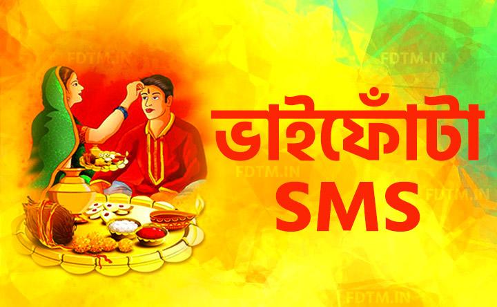 Bhai Phota SMS, Bhai Phota Shayari, Bhai Phota Status