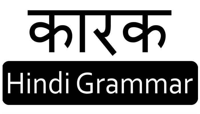 हिंदी व्याकरण | कारक (Karak) | Hindi Grammar