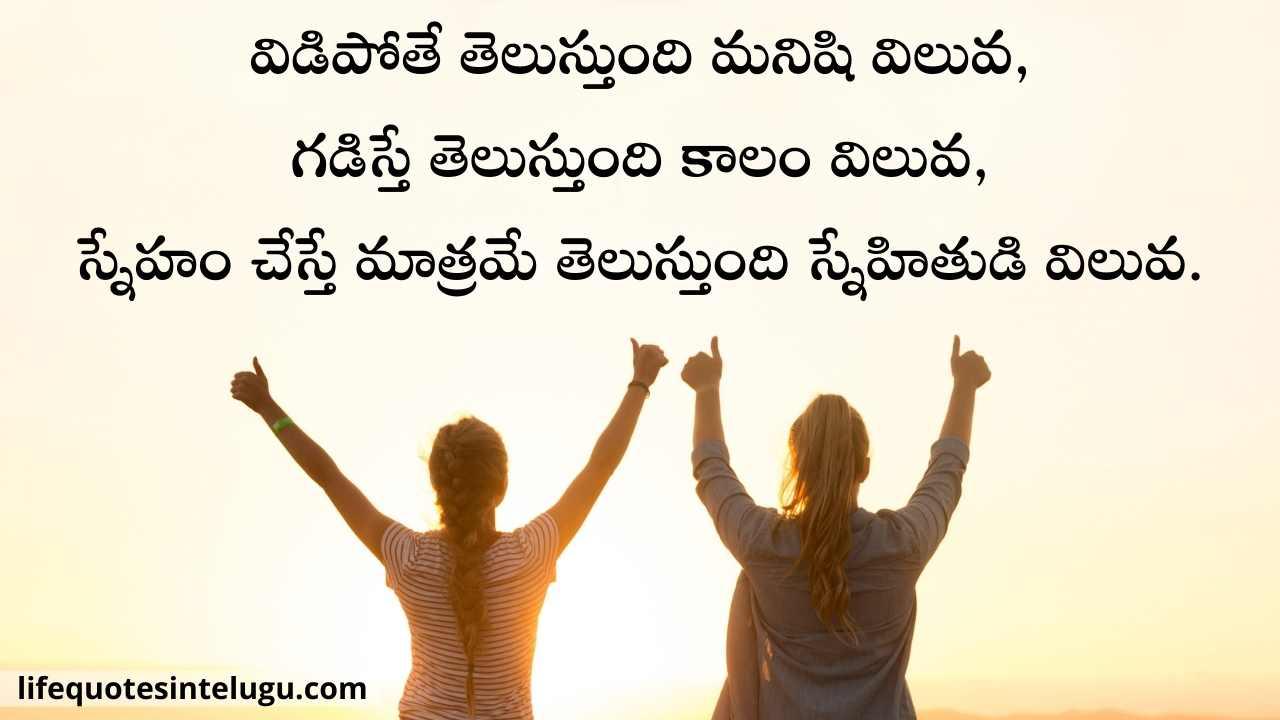 Friendship Quotes In Telugu, Friendship Telugu Quotes