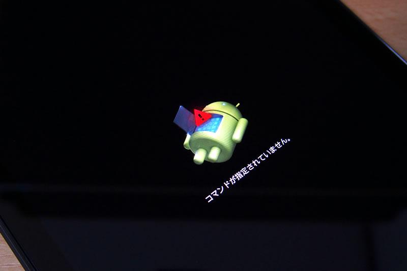 【Nexus7(2013) 】ファクトリーリセットで初期化する_2