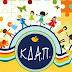 Ο Δήμος Μεσσήνης ενημερώνει τους γονείς, για το πρόγραμμα του Κέντρου Δημιουργικής Απασχόλησης Παιδιών για το έτος 2019-2020