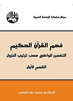 فهم القرآن الحكيم التفسير الواضح حسب ترتيب النزول القسم الأول لمحمد عابد الجابري