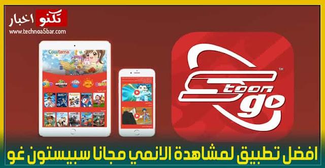 افضل تطبيق لمشاهدة الانمي مجانا سبيستون غو - تحميل تطبيق Spacetoon Go