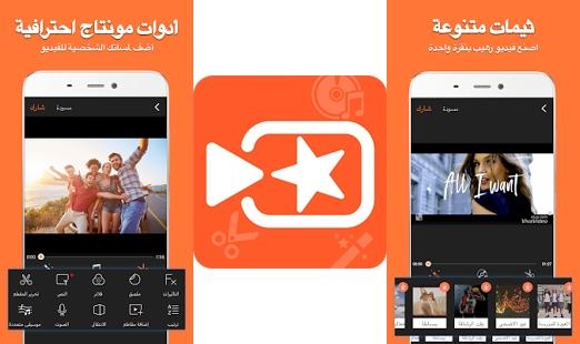 تحميل برنامج تقطيع الفيديو الي أجزاء ودمجها كامل للأندرويد عربي