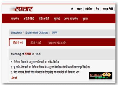 तलाक-को-हिंदी-में-क्या-कहते-हैं