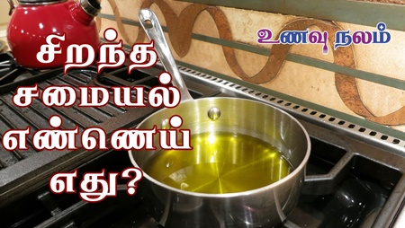 How to and how not to Cooking with Oil | Which Cooking Oil is Best?