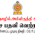 Vacancy In Ministry Of Agriculture  Post Of - Legal Officer