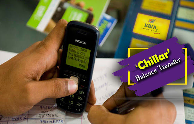 Just forget Chillar Balance at Retailer shops; BSNL launches 'Chillar Balance Transfer' for prepaid mobile customers with full talk time from ₹1/-