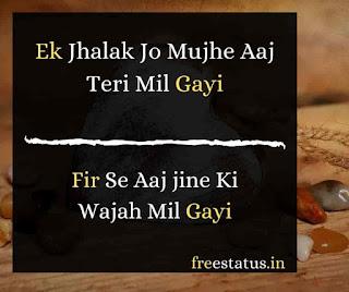 Ek-Jhalak-Jo-Mujhe-Love-Pain-Quotes