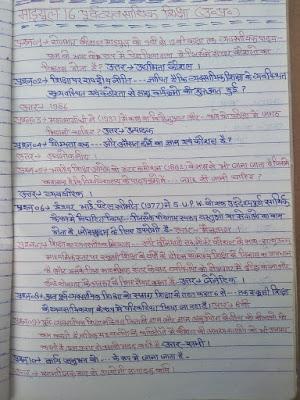 Nishtha Module 16 (मापदंड पूर्व व्यावसायिक शिक्षा): Nishtha Module 16 Answer: मॉड्यूल-16 गतिविधि प्रश्नोत्तरी व मुख्य प्रश्नोत्तरी का हल