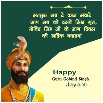 Guru Gobind Singh Jayanti Wishes In Hindi