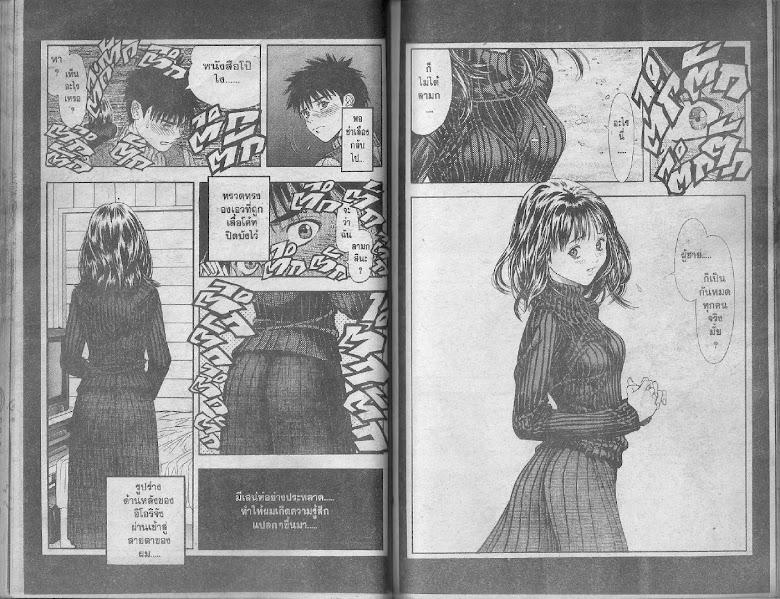 I's - หน้า 53