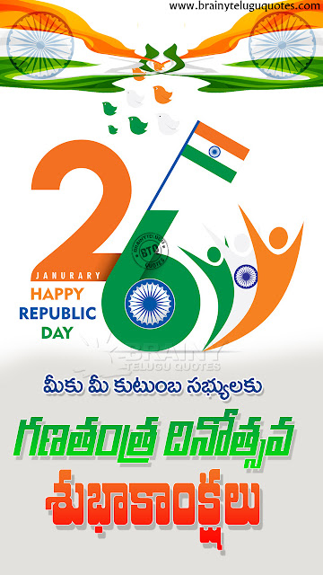Republicday HD wallpapers quotes greetings wishes kavithalu in telugu,Happy Republic Day Greetings in Telugu,Telugu Ganatantra Dinotsava Subhakankshalu Greetings,2020 Republic Day Greetings Wallpapers in Telugu Free Download-whats app sharing Republic day greetings