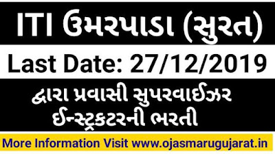 ITI Umerpada ( Surat ) Pravasi Supervisor Instructor Requirements 2019