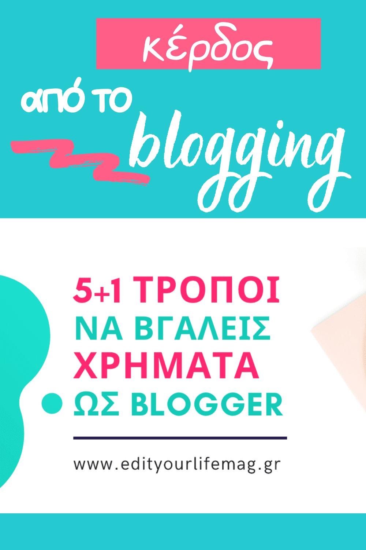 blogging-κερδος-λεφτά