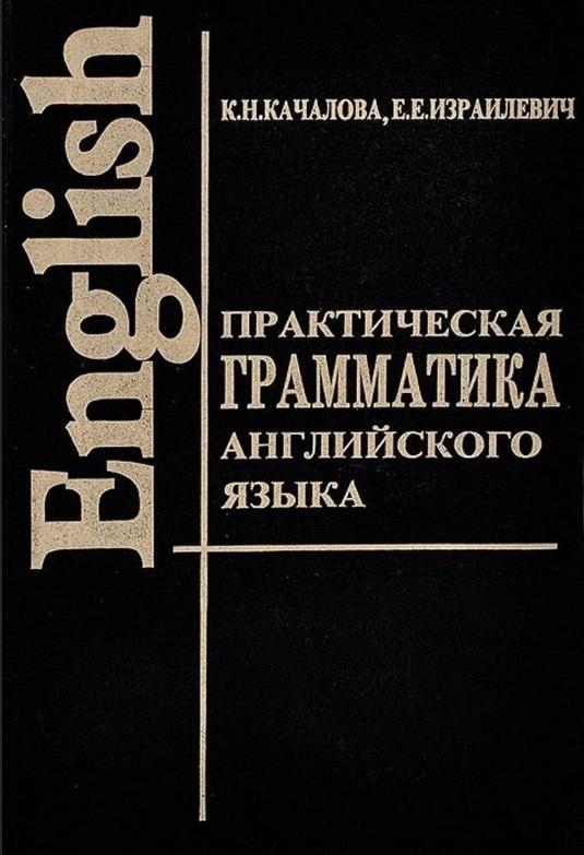 Качалова К.Н. Израилевич Е.Е. - Практическая грамматика английского языка - 1998