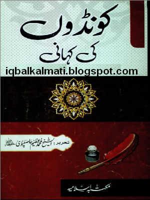 Kundon Ki Kahani by Al Sheikh Muhammad Hazeem Hasil