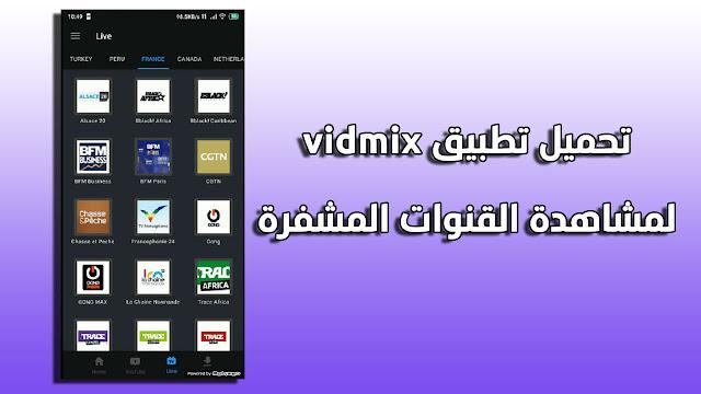 تحميل تطبيق vidmix apk لمشاهدة القنوات المشفرة على الأندرويد