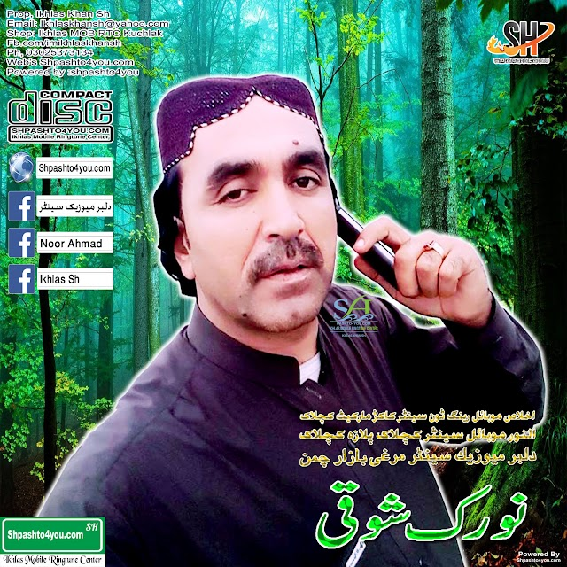 Norak Showqi New Pashto Mp3 Songs 2019 Aug 13