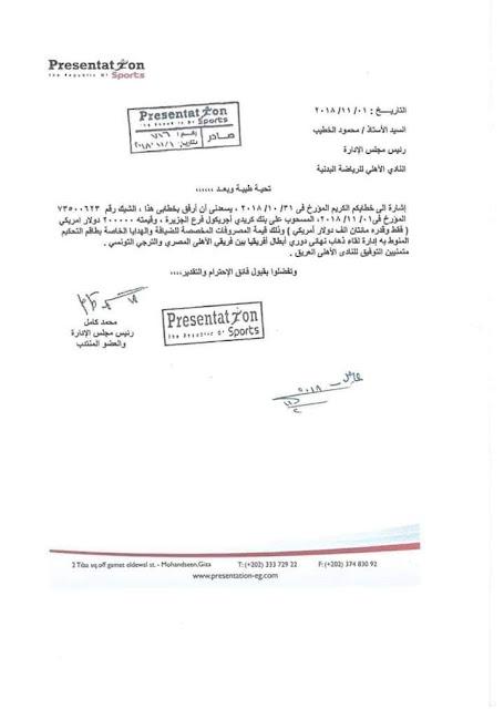 وثيقة رسمية تبين المبلغ الذي تقاضاه الحكم الجزائري لتسهيل المباراة لصالح الاهلي