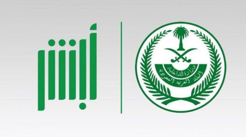 الاستعلام عن نتائج القبول في أمن المنشات 1441 رتبة جندي برقم الهوية عبر ابشر