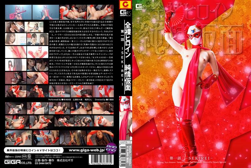 GHPM-17 Bare Heroine Pure Masks Bagian 1 –Sekirei-