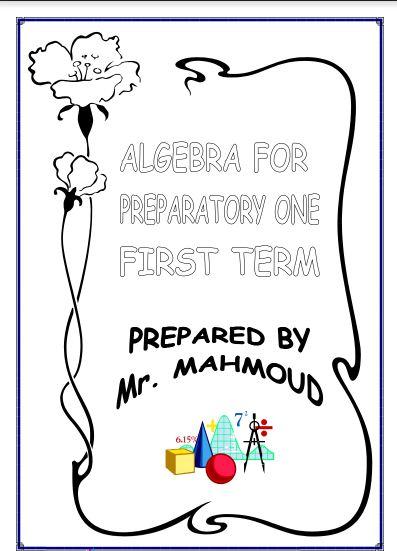أقوى مراجعة ماث math للصف الأول الإعدادي الترم الأول 2021 pdf