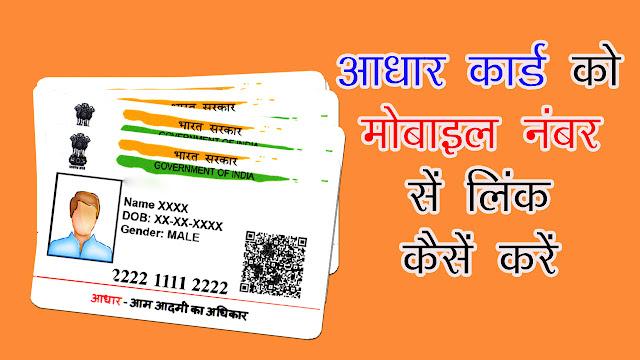 मोबाइल नंबर को आधार कार्ड से कैसे जोड़े  Link  Aadhaar Card To Mobile Number in Hindi | आधार कार्ड मोबाइल नंबर रजिस्ट्रेशन ऑनलाइन लिंक कैसे करें | मोबाइल नंबर को आधार कार्ड से लिंक करना सीखें | मोबाइल नंबर को आधार से जोड़ना aadhar card mobile number se link kare online