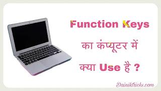Computer Keybord में F1 से F12 Function Keys को कैसे Use करे